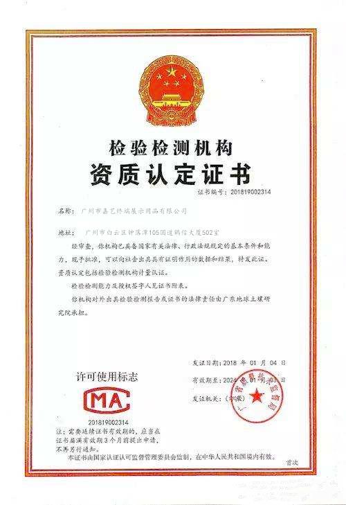 环保产品检验检测证书
